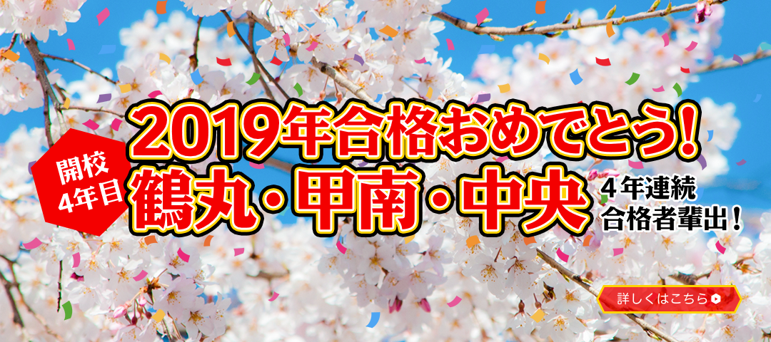 鶴丸・甲南・中央 4年連続合格者輩出!